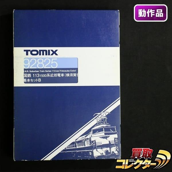 TOMIX 92825 113-1500系 横須賀色 基本セットB + 92826 増結