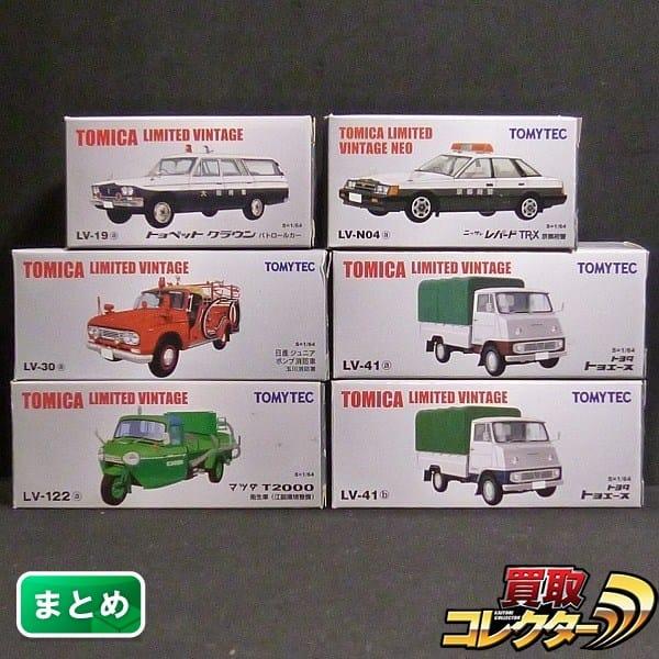 トミカ LV マツダ T2000 衛生車 日産 ジュニア ポンプ消防車 他