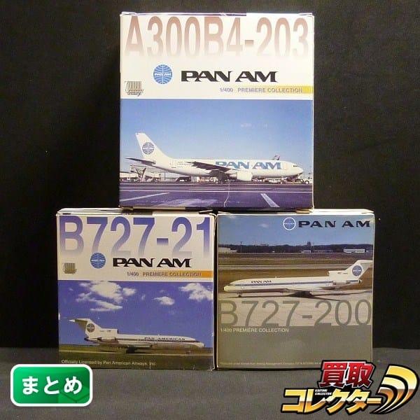 ドラゴン 1/400 パンナム B727-200 B727-21 A300B4-203 / PANAM