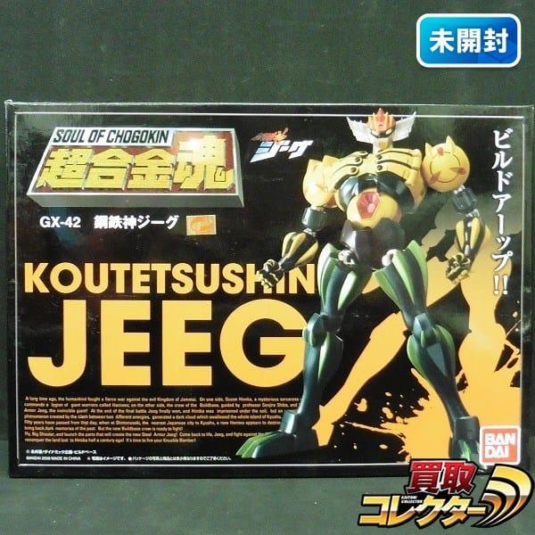 バンダイ 超合金魂 GX-42 鋼鉄神ジーグ /永井豪 ロボット