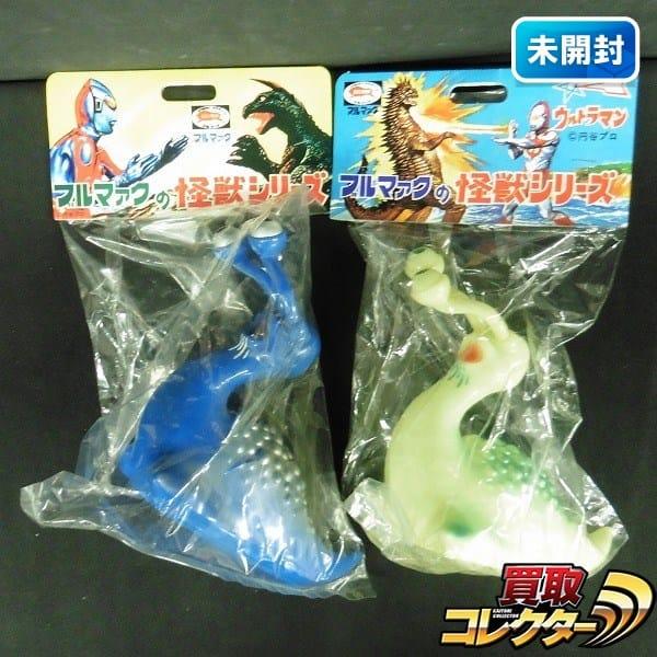 B-CLUB ブルマァク 復刻 ソフビ ナメゴン 2種 /怪獣
