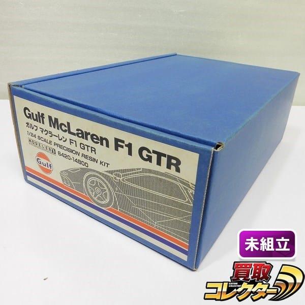 モデラーズ 1/24 ガルフ マクラーレン F1 GTR レジンキット