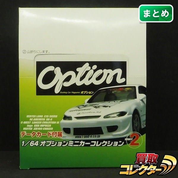アオシマ 1/64 オプションミニカーコレクション パート2 1BOX