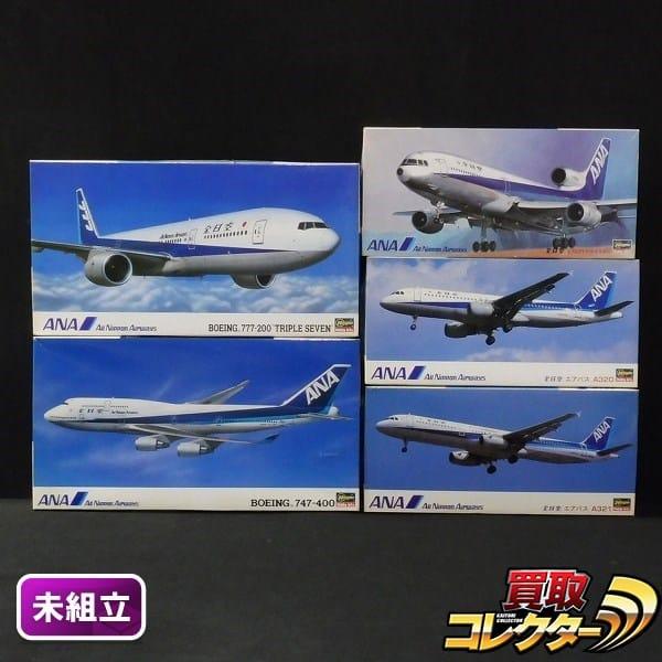 ハセガワ 1/200 ANA 全日空 L-1011 トライスター A320 B777 他