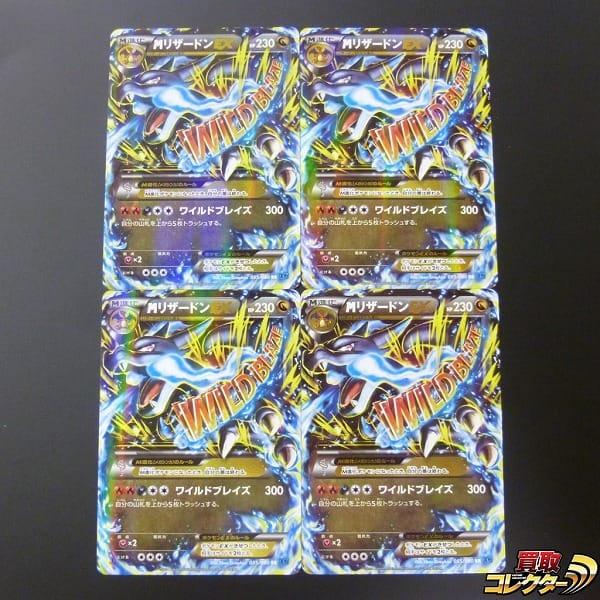 ポケモンカード XY 2 M リザードン EX 4枚 ワイルドブレイズ 1ED