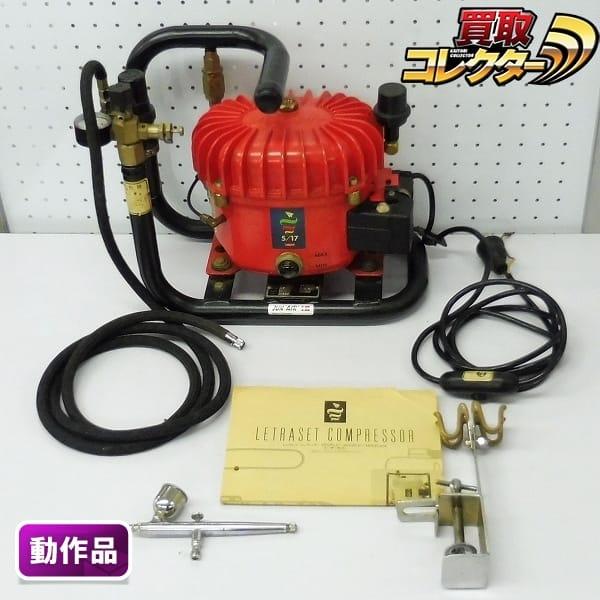 レトラセット コンプレッサー モデル5/17 + タミヤ製エアブラシ