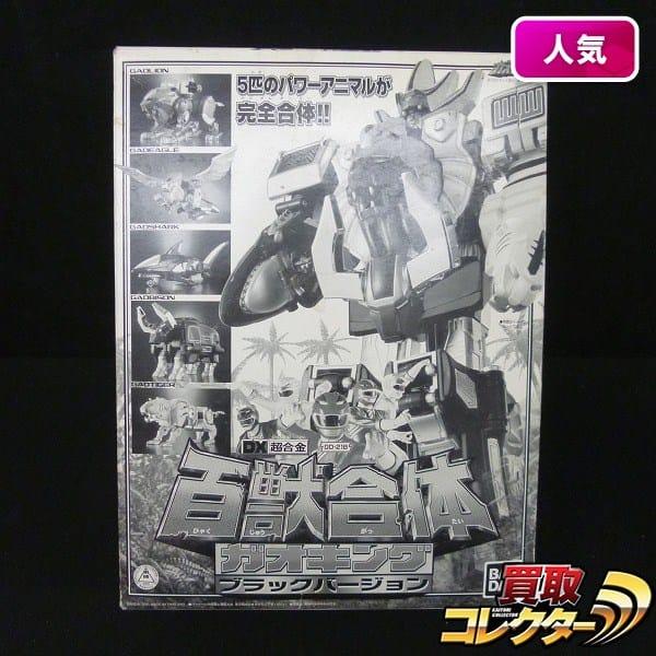 ガオレンジャー 百獣合体ガオキング 限定 ブラックバージョン