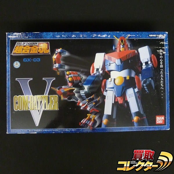 バンダイ 超合金魂 GX-03 超電磁ロボ コンバトラーV  フィギュア