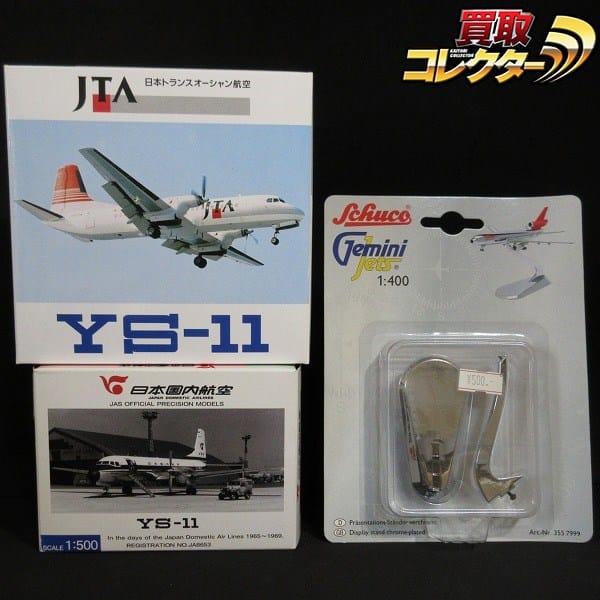 1/400 Gemini jets YS-11 日本トランスオーシャン航空 他