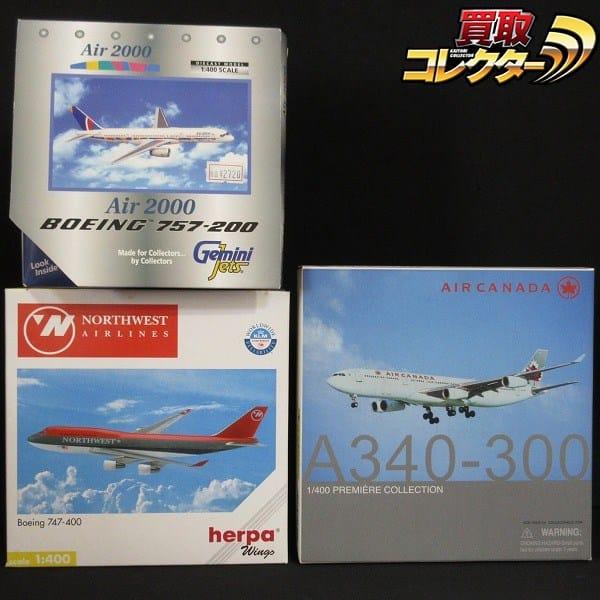1/400 ドラゴン A340 エアカナダ ヘルパ B747 ノースウエスト 他
