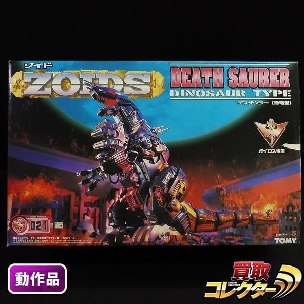 ZOIDS 組済 デスザウラー (恐竜型) / 帝国軍戦闘機械獣