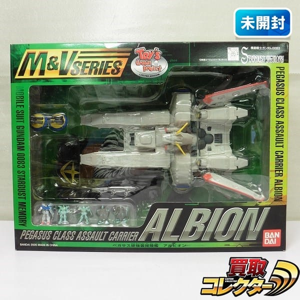 M&V ペガサス級 強襲揚陸艦 アルビオン / ガンダム0083