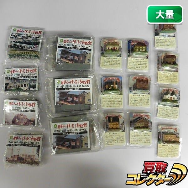 カバヤ ヨーロッパの家 F-toys 昭和情景博物館 ミニチュア