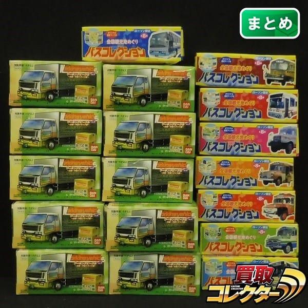 ミニカーまとめて ワーキングビークルVOL.3 バスコレクション