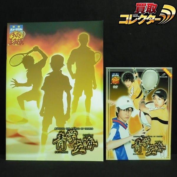 初回限定版 DVD ミュージカル テニスの王子様 青学VS立海 パンフ