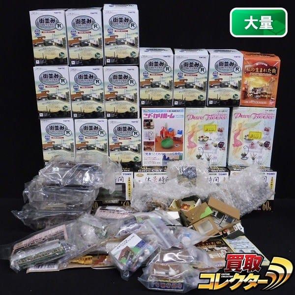 ジオラマ系 食玩 街並みコレクション 昭和情景博物館 他 大量