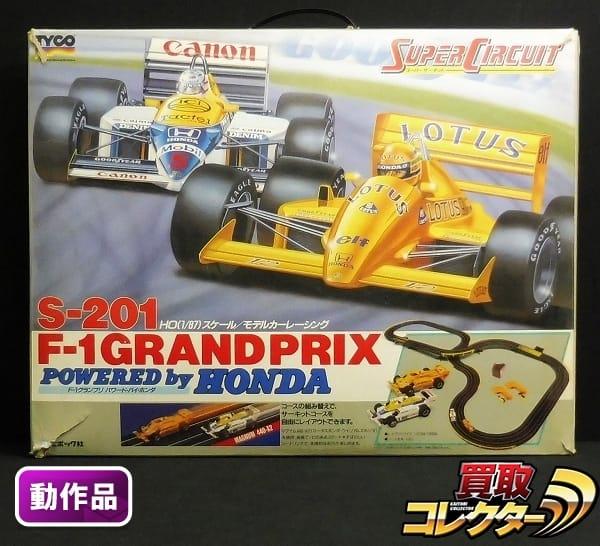 TYCO エポック社 HOスロットカー スーパーサーキット S-201 F1