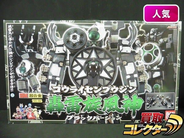 DX超合金 GD-49 轟雷旋風神 ブラックバージョン / ハリケンジャー
