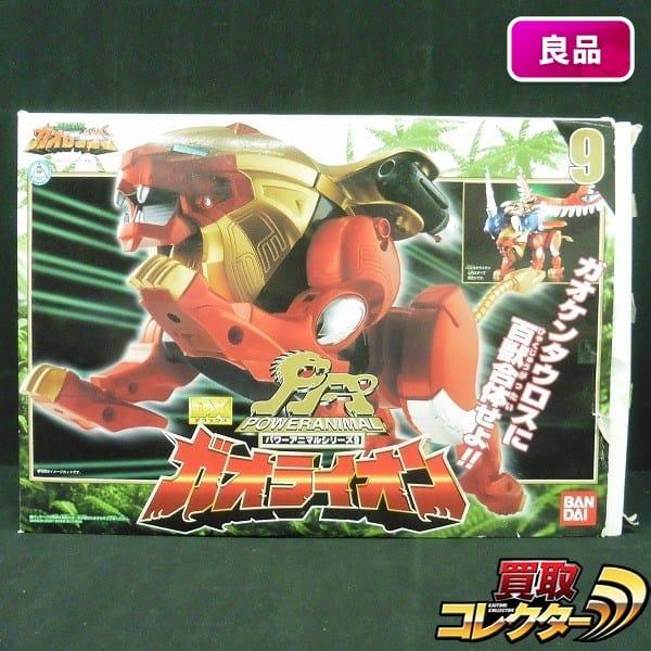 パワーアニマルシリーズ9 DX ガオライオン / ガオレンジャー