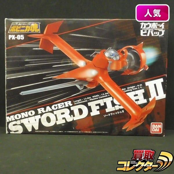 ポピニカ魂 PX-05 ソードフィッシュⅡ / カウボーイ ビバップ