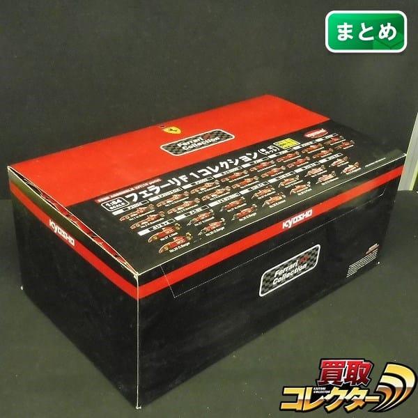 京商 1/64 フェラーリ F1コレクション 組立キット 1BOX 17個入