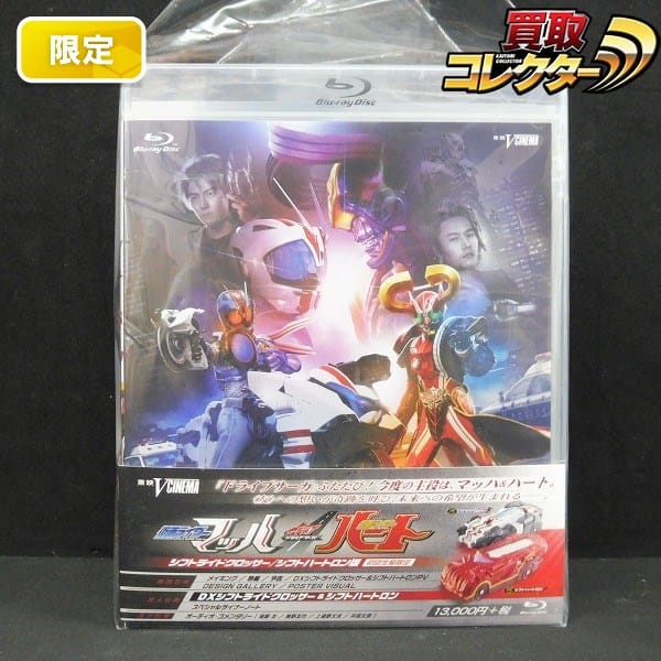 Blu-ray 初回限定版 ドライブサーガ 仮面ライダーマッハ/ハート
