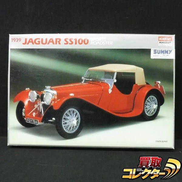 アカデミー 1/16 1939 ジャガー SS100 スポーツ ロードスター