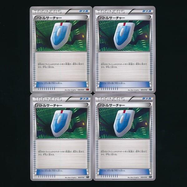ポケモンカード XY バトルサーチャー 4枚 TRAINER'S MMB XYB_3