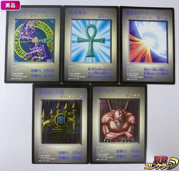 遊戯王 GB 非売品 カード ブラック・マジシャン 死者蘇生 他