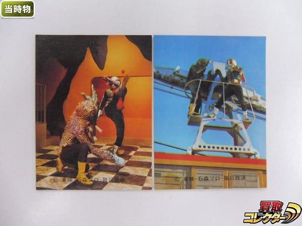 カルビー 当時物 旧 仮面ライダー カード No.528 KR21 536 KR21_1