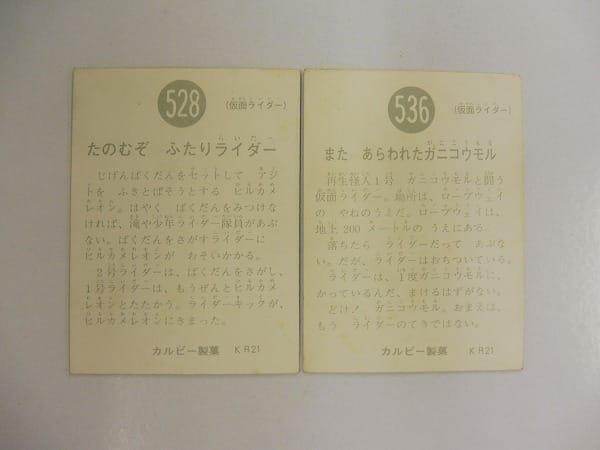 カルビー 当時物 旧 仮面ライダー カード No.528 KR21 536 KR21_2