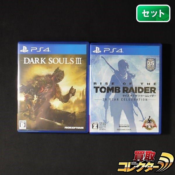 PS4 ソフト 2本 ダークソウル3 ライズオブザトゥームレイダー