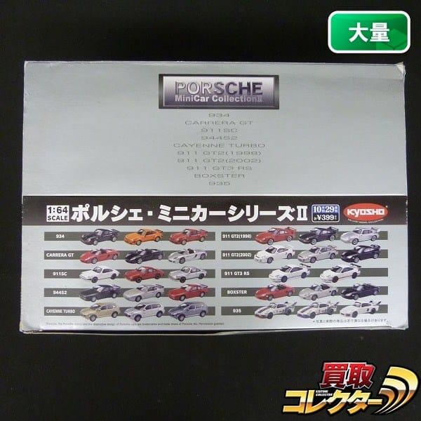 京商 1/64 ポルシェ ミニカーシリーズⅡ CAYENNE TURBO 他
