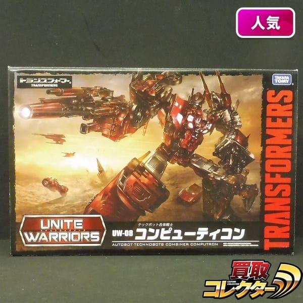 トランスフォーマー UW-08 合体戦士 コンピューティコン / TF