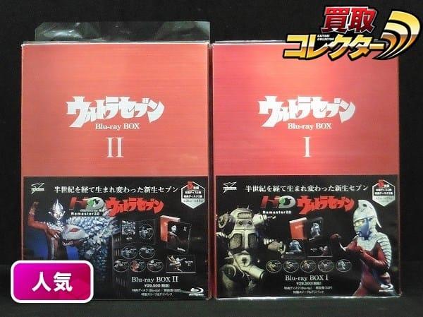 HDリマスター2.0 ウルトラセブン Blu-ray BOX 1 2 BD 円谷プロ