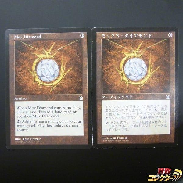 MTG モックス・ダイアモンド Mox Diamond 日本語 英語 各1 STH