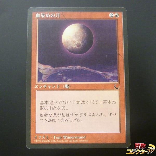 MTG 血染めの月 Blood Moon 日本語 DRK TheDark エンチャント