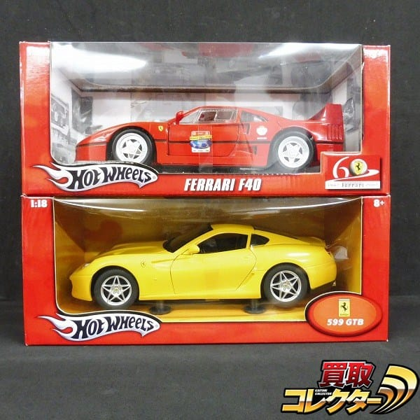 ホットウィール 1/18 ミニカー フェラーリ F40 赤 599 GTB 黄