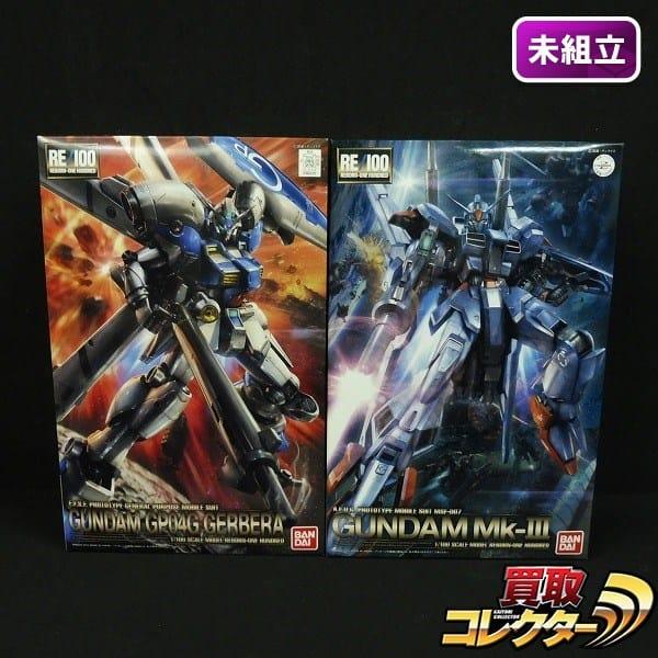 RE/100 1/100 ガンダム試作4号機 ガーベラ ガンダムMk-Ⅲ