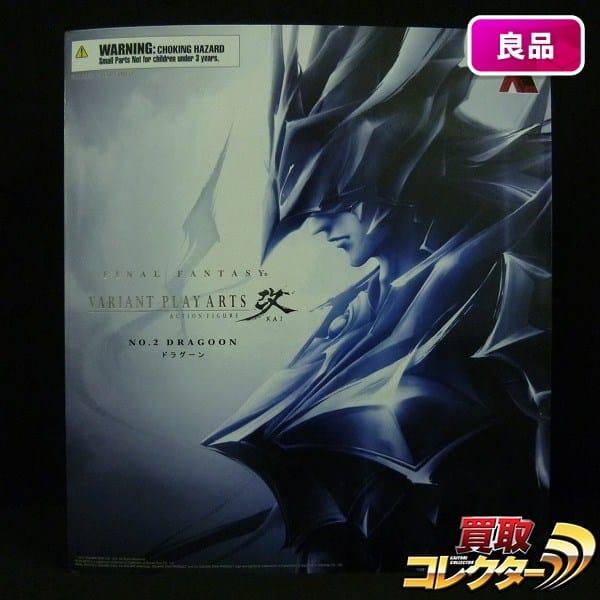 プレイアーツ改 ドラグーン FINAL FANTASY / PLAYARTS FF