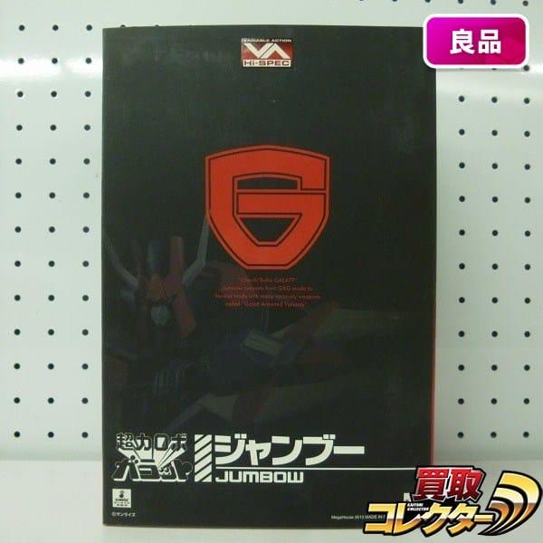 ヴァリアブルアクション Hi-SPEC 超力ロボ ガラット ジャンブー