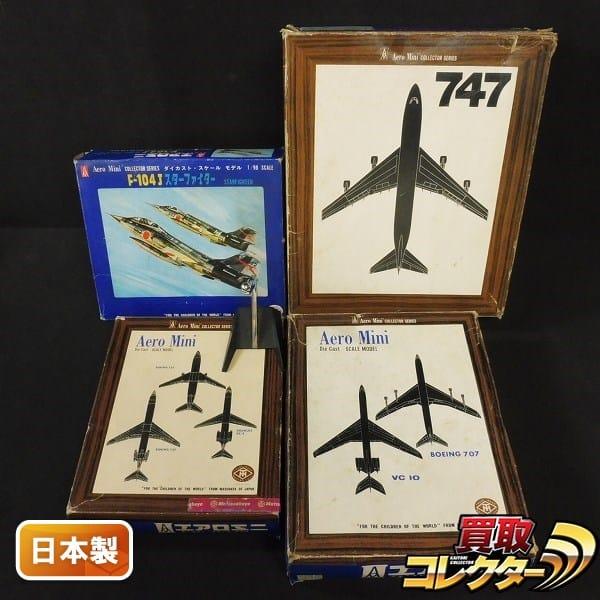 マスダヤ エアロミニ VC-10 BOAC B747パンナム F-104J 他 日本製