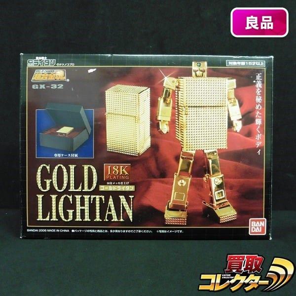 バンダイ 超合金魂 GX-32 ゴールドライタン 18金メッキ仕上げ