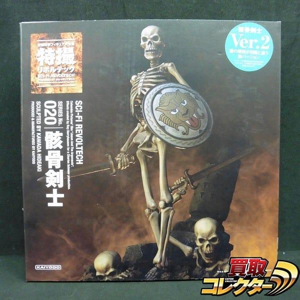 海洋堂 特撮リボルテック No.020 骸骨剣士 Ver.2 / アルゴ探検隊