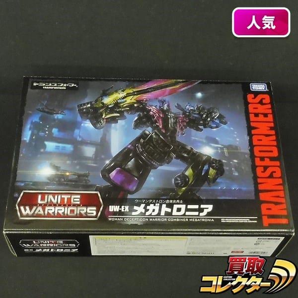 トランスフォーマー UW-EX ユナイトウォーリアーズ メガトロニア
