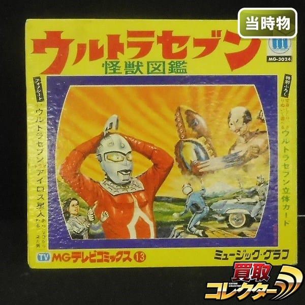 MGテレビコミックス13 ウルトラセブン 怪獣図鑑 /フォノシート
