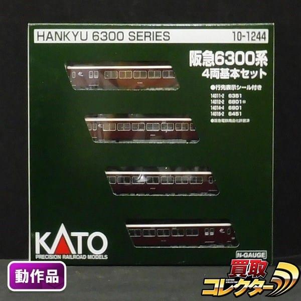 KATO Nゲージ 10-1244 阪急6300系 4両基本セット / 鉄道模型