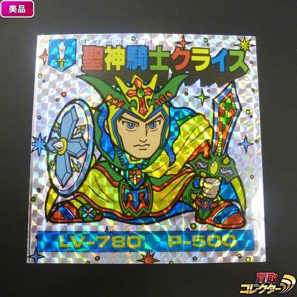 バトル騎士 マイナーシール 大判 BIG 聖神騎士クライス 美品
