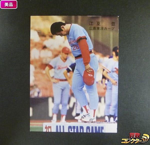 カルビー プロ野球カード 78年版 江夏豊 広島 オールスター
