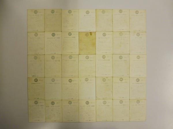 カルビー 旧 仮面ライダー カード 418-457 35枚 セミコンプ 本郷_2